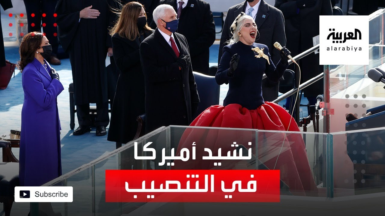 ليدي غاغا تغني النشيد الوطني الأميركي #العربية  - نشر قبل 14 دقيقة