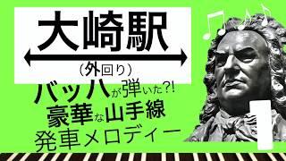 [大崎駅外回り]01バッハが弾いた豪華な山手線の発車メロディー