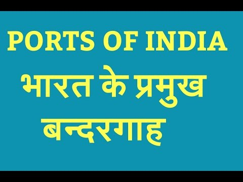 Ports of India With Explanation in Hindi/English (GS)