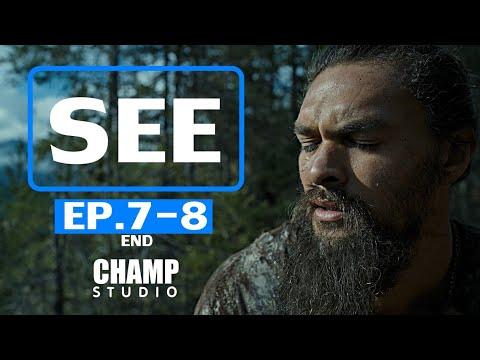 ซีรีส์ SEE EP.7-8 END (สปอยหนัง) | สรุปเนื้อเรื่อง | Apple TV +