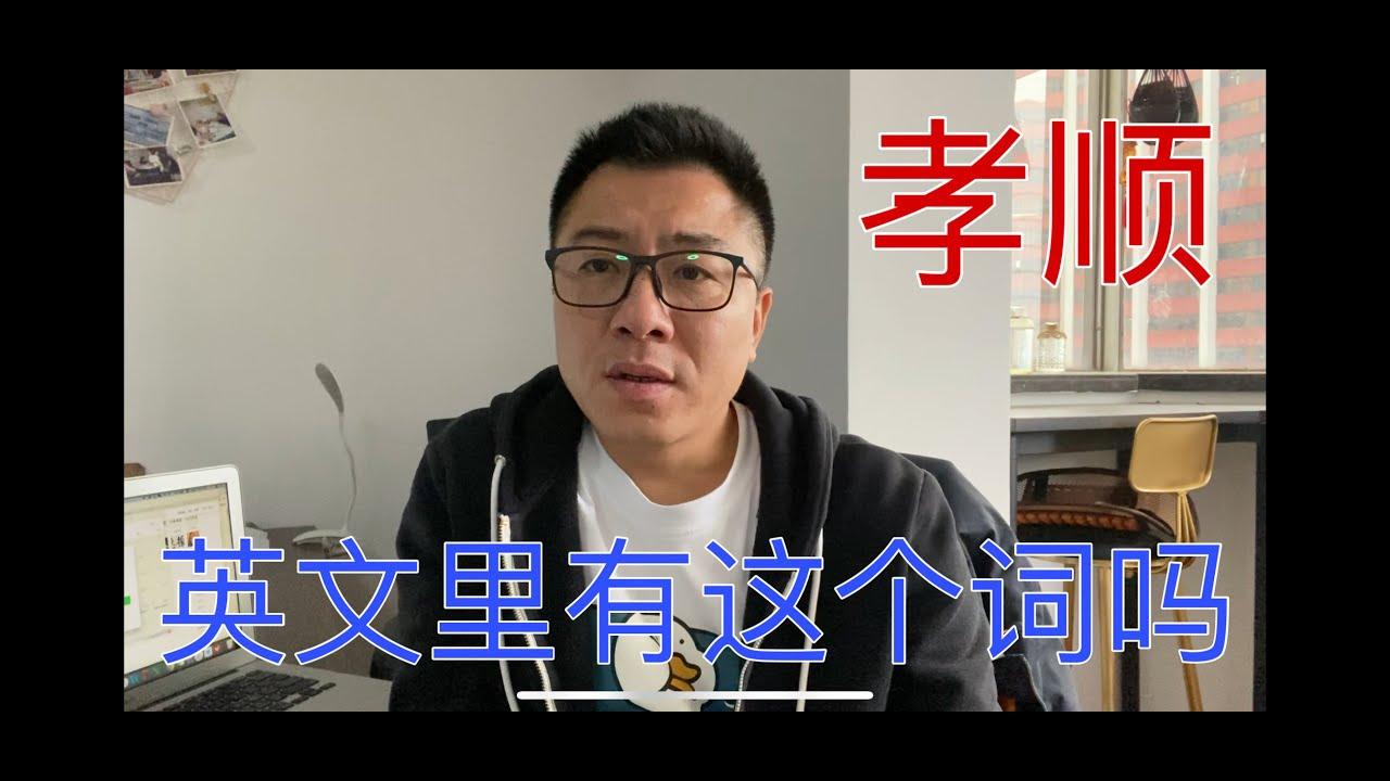 中国人最重要的道德观是什么?西方人真的能理解孝顺是什么回事吗?英文里为什么没有孝顺这个单词?