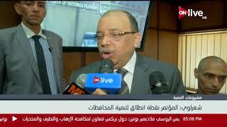 اللواء محمود شعراوي: مؤتمر مشروع التنمية نقطة انطلاق لتنمية المحافظات