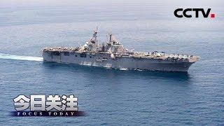 《今日关注》 20190813 伊朗严厉警告以色列 若进海湾或导致战争!| CCTV中文国际
