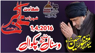 Zakir Syed Manzoor Shah Kot Adu @ 1,4,2016 Wasnaal Dist Chakwal