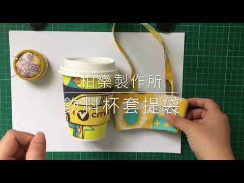 【柏樂製作所】飲料提把杯套的打版製作教學做法|Drinks holder tutorial