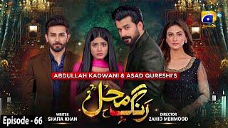 Rang Mahal - Episode 66 - 16th September 2021 - HAR PAL GEO