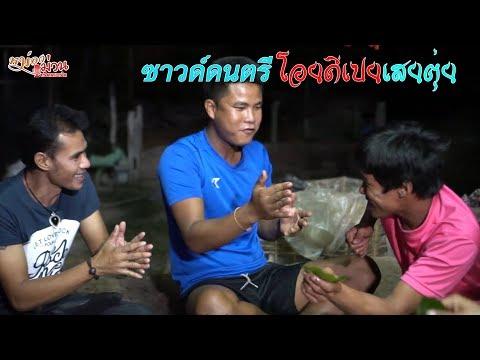 โอยดีเปยเสยตุ่ย [Sound Karaoke] - ลายพิณ ชินราช