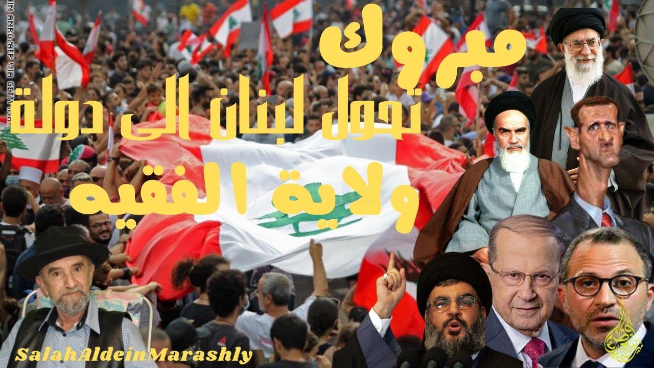 مبروك,,,,,تحول لبنان الى دلة ولاية الفقيه