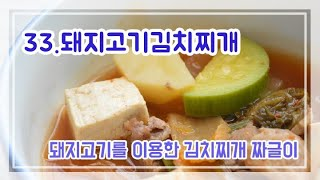 33.돼지고기김치찌개 짜글이 요리