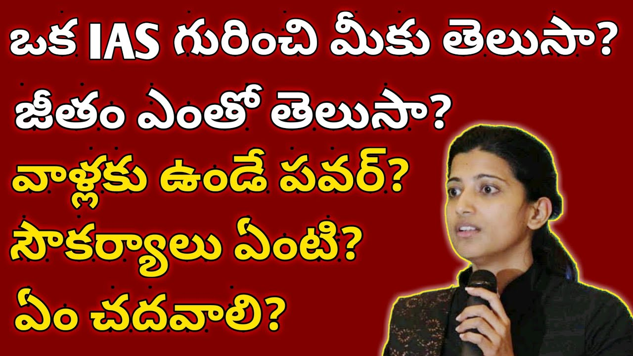what is the salary of IAS officer?👮 |in Telugu