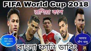 FIFA World Cup 2018 Bangla Funny Dubbing।Russia Cup Dubbing।FIFA Dubbing।Neymar।Messi।Ronaldo