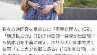 前田敦子、妊娠でモヒカンの恋人の故郷に結婚報告!?