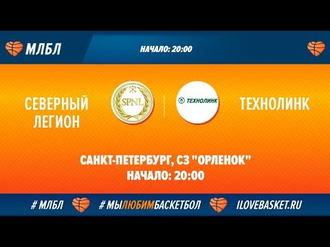Первая лига СЗФО  Северный Легион  ---  Технолинк