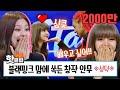 ♨핫클립♨[HD/ENG] 꺄아↗ 블랙핑크(BLACKPINK) 얼굴이 내 손에? 성공한 덕후셔요♡ (세상 부럽ㅠㅠ) #스테이지K #JTBC봐야지