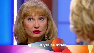 Наедине со всеми - Гость Лариса Луппиан. Выпуск от14.02.2017
