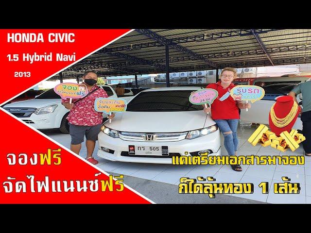 #รถมือสอง #รถมือสองฟรีดาวน์ #ซีวิดรถมือสอง #Civicรถมือสอง ออกรถแค่1บาท