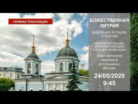 Литургия | Онлайн трансляция Богослужения | Москва, Храм святителя Николая в Котельниках