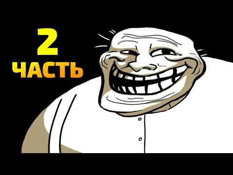 Играть в онлайн флеш игру Trollface Квест Trollface Quest