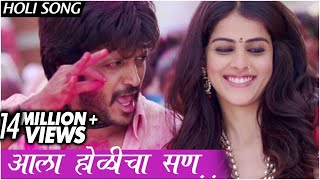 Ala Holicha San | Full Video Song | Lai Bhaari | Riteish Deshmukh, Genelia, Radhika Aapte