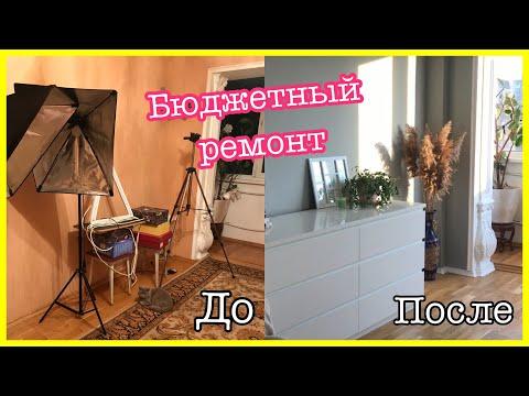 БЮДЖЕТНЫЙ РЕМОНТ СВОИМИ РУКАМИ! МЕБЕЛЬ IKEA! Блогерская комната ❤️