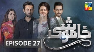 Khamoshi Episode #27 HUM TV Drama