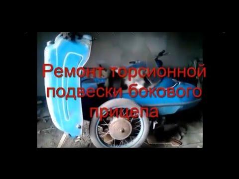 Ремонт торсионной подвески бокового прицепа (коляски) БП-62