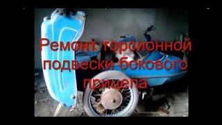 Ремонт торсіонної підвіски бокового причепа (коляски) БП-62