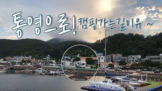 [캠핑카 브이로그 6탄] 통영/거제로 캠핑가는길이유~ …