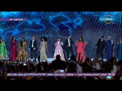 منتدى شباب العالم - الأغنية الرسمية لمنتدى شباب العالم من الافتتاح بمشاركة نجوم العالم