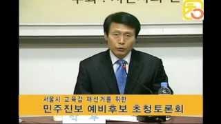 [2부]서울시 교육감 예비후보 초청특별 토론회[참여네트워크용].avi