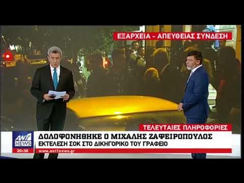 newsbomb.gr: «Βοήθεια μας σκοτώνουν» - Δολοφονία Ζαφειρόπουλου