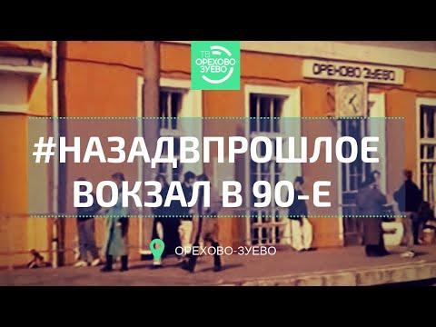 #НАЗАДВПРОШЛОЕ / Вокзал в Орехово-Зуеве 90-е