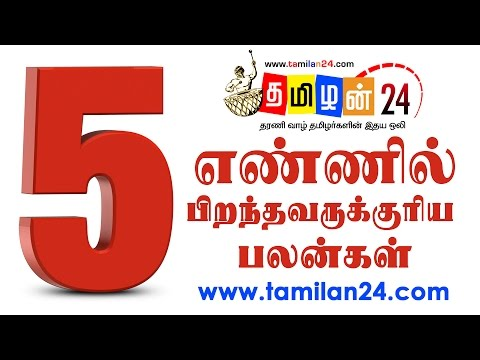 Number 5 Numerology - Tamil Astrology | Tamilan 24