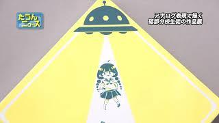 【4K】たうんニュース2019年8月「松山南高校砥部分校イラストレーション部 校外展「ペチカ」」