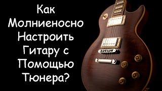 Как Поразительно Легко Настроить Гитару с Помощью Тюнера(Желаете Научиться Играть на Электрогитаре, но НЕ Знаете с Чего Начать? Тогда Кликайте по Этой Ссылке - http://free..., 2015-07-13T12:10:02.000Z)