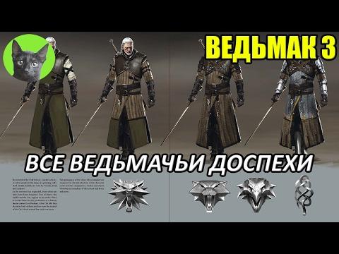 Ведьмак 3 -