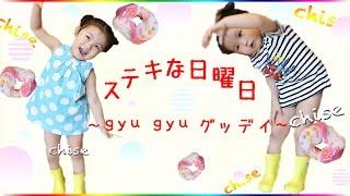 ステキな日曜日~Gyu Gyu グッデイ~chise♥