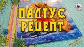 Палтус рецепт. Вкусный палтус фото и видео от Petr de Cril'on & SonyKpK