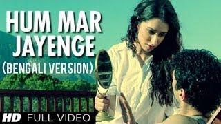 Hum Mar Jayenge (Bengali Version) Aashiqui 2 - Aditya Roy Kapur, Shraddha Kapoor