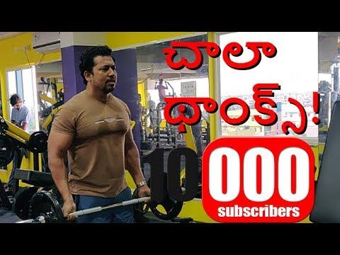 10,000-subscribers-చాలా-థాంక్స్!