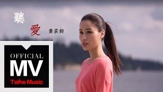 Debbie 黃荻鈞【聽愛】(八大戲劇『看見味道的少女』主題曲)官方完整版 MV