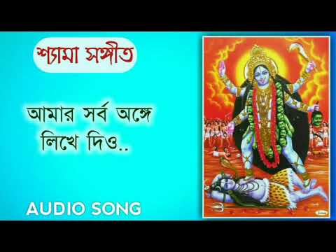 Aamar Sarba Ange Likhe Dio - shamya sangeet full audio mp3 song.