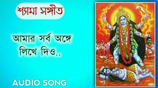 Aamar Sarba Ange Likhe Dio - shamya sangeet full audio mp3 song.