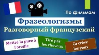 Урок#129: Фразеологизмы по фильмам. Разговорный французский \ Expressions idiomatiques russes