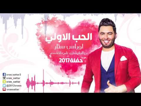 اوراس ستار #الحب_الاولي [Oras Sattar -Al Hub Al Awally [Official Audio
