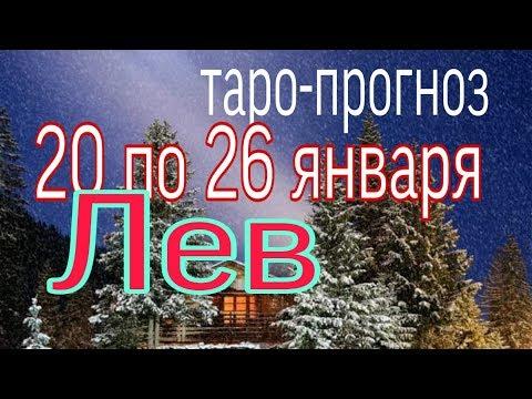 ЛЕВ 20-26 ЯНВАРЯ 2020 год