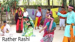 Rather Rashi (Indian Drama) written by Rabindranath Tagore in Bengali