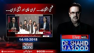 Live with Dr.Shahid Masood | 14-October-2018 | By-Election | Imran Khan | Constitutional Crisis