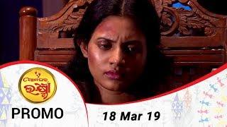 Ama Ghara Laxmi | 18 March 19 | Promo | Odia Serial - TarangTV