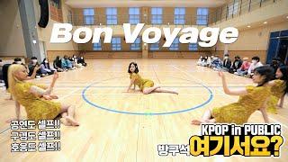 Download [방구석 여기서요?] 유아 YooA - 숲의 아이 Bon Voyage | 커버댄스 Dance Cover